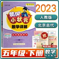 新版 2020春小学黄冈小状元数学详解 五年级数学下 R(人教版)附课本习题答案