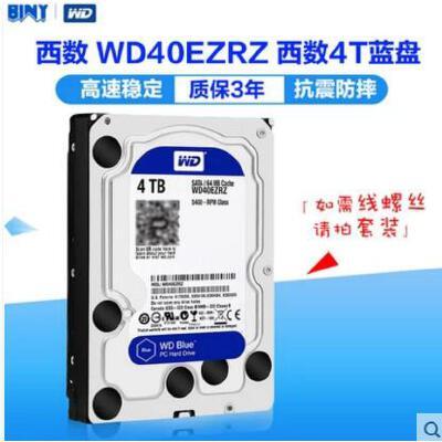 【支持礼品卡】WD/西部数据 WD40EZRZ 西数4TB 台式组装电脑主机游戏机械硬盘 高速稳定 运行声音小 抗震防摔