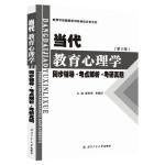 当代教育心理学(第2版)同步辅导・考点解析・考研真题 心理学基础课系列教材参考书