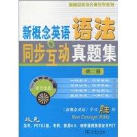 新概念英语语法同步互动真题集(第二册)