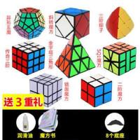圣手异形魔方套装8件组合顺滑初学三阶镜面斜转金字塔五魔方玩具