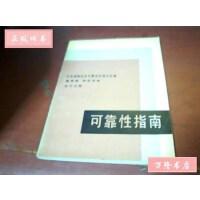 【二手旧书85成新】可靠性指南【平装 32开 84年 9品 /日本规格协会可靠性实施分会编 天津科学技术出版社