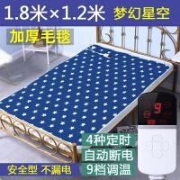 【好货优选】电褥子学生电热毯单人宿舍男女用安全1.2米小功率0.9加厚 1.8×1.2米 9档 毛毯 星星
