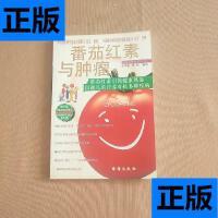 【二手旧书9成新】番茄红素与肿瘤 /伊利亚、姚铭 编著 台海出版