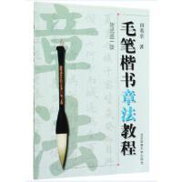 毛笔楷书章法教程(附VCD)