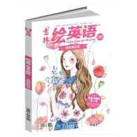 意林 绘英语合订本 第三卷(2015.4-2015.6)且听风吟号