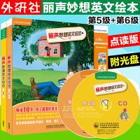 丽声妙想英文绘本第五级第六级5-6级外研社英语分级阅读少儿英语课外读物幼儿英语自学
