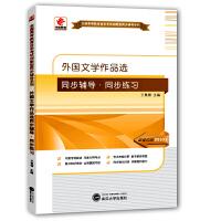【正版】自考辅导 自考 00534 外国文学作品选同步辅导 同步练习