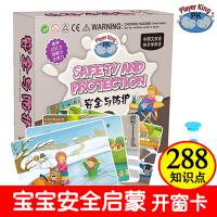 瞬间记忆卡快速记忆卡(安全与防护) 智力玩具儿童玩具早教玩具