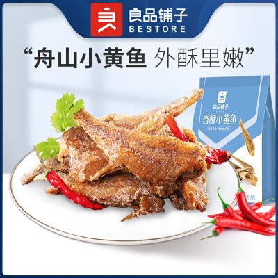 良品铺子 香辣小黄鱼188g*3袋 鱼干休闲零食肉类零食