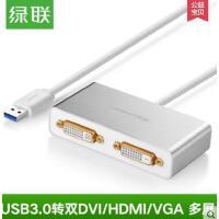 【支持礼品卡】绿联usb3.0转双dvi外置显卡多屏扩展分屏USB转DVI/HDMI/VGA转换器