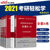中公教育2021管理类联考轻松学:综合能力的奥秘(逻辑+数学+写作)+真题6+6 4本套