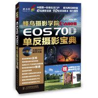蜂鸟摄影学院Canon EOS 70D单反摄影宝典(附DVD光盘、构图速查手册、镜头速查手册各1个)