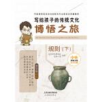 写给孩子的传统文化――博悟之旅・规则(下)