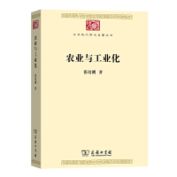 农业与工业化(中华现代学术名著7)