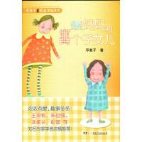 【包邮现货闪发】矮妈妈和高个子女儿 9787535868282 邓湘子 现货