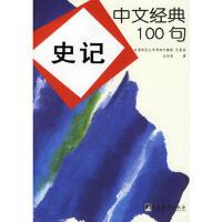 【二手书8成新】中文经典100句:史记 公孙策 9787801099525