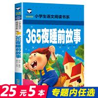 [任选8本40元]365夜睡前故事儿童彩图注音版 小学生低年级课外阅读读物