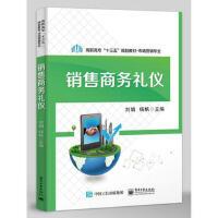 销售商务礼仪 刘娟 9787121331183 电子工业出版社教材系列