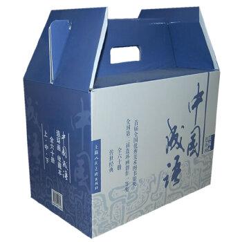 中国成语故事连环画收藏本(全60册 )