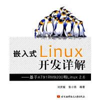 嵌入式Linux开发详解--基于AT91RM9200和Linux2.6