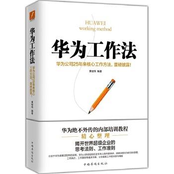华为工作法(pdf+txt+epub+azw3+mobi电子书在线阅读下载)