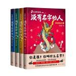 炎黄家族(套装共4册)