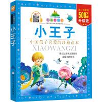 七彩童书坊:小王子