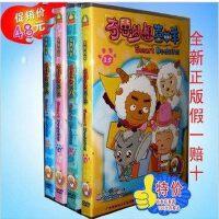 奇思妙想喜羊羊dvd全集(13-16) 奇思妙想喜洋洋高清晰dvd正版