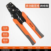 拨线钳多功能剥线钳电缆剪刀电工电线压线剥皮器剪线扒皮钳子工具