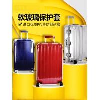 箱套28寸透明日默瓦保护套旅行拉杆行李箱罩26 28 30寸透明rimowa箱套加厚耐磨 TOPAS 30寸箱套