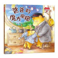 [二手旧书9成新]满满的爱-爸爸的魔力抱抱,方锐,9787549368181,江西高校出版社