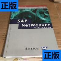 【二手旧书9成新】SAP NetWeaver /石坚燕 东方出版社