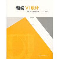 新编VI设计