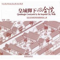 皇城脚下四合院――北京百家精品四合院旅游指南