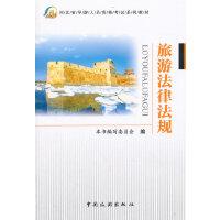 旅游法律法规(河北省导游人员资格考试系列教材)