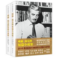 威廉・福克纳短篇小说集(精装版 全两册)