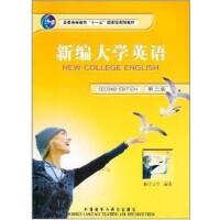 【旧书二手书8成新】新编大学英语3第二版第2版 浙江大学 外语教学与研究出版社 978756004