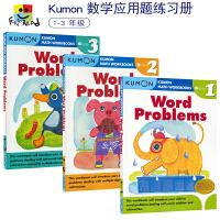 Kumon Math Workbooks Word Problems G1-G3 公文式教育 小学数学练习册应用题3册