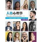 【预售】《人格心理�W》 进口港台原版繁体中文书籍