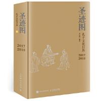 [二手旧书9成新]圣迹图:孔子文化日历(典雅珍藏版,,尹小林,人民邮电出版社, 9787115439741