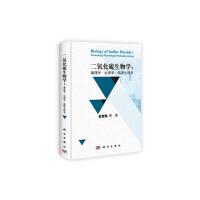 二氧化硫生物学:毒理学・生理学・病理生理学