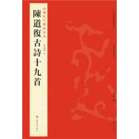 中国历代碑帖珍品(12开):�道�凸旁�十九首