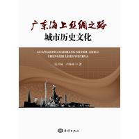 广东海上丝绸之路城市历史文化