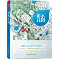 雨水花园 公园 设计与建造全程解码 海绵城市花园公园景观规划设计书籍