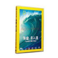 自然灾害合集:海啸杀人浪(DVD) 高清纪录片正版现货