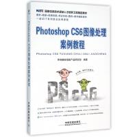 Photoshop CS6图像处理案例教程(**信息技术紧缺人才培养工程指定教材)