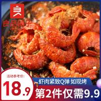 良品铺子小龙虾 香辣麻辣小龙虾 熟食小龙虾尾休闲零食小袋装76g