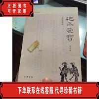 [二手9新]地不爱宝:汉代的简牍 邢义田 中华书局