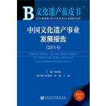 文化遗产蓝皮书:中国文化遗产事业发展报告(2014)